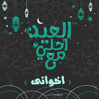 العيد احلى مع اخواني
