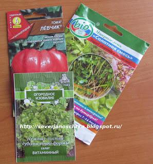 пакетики с новыми семенами