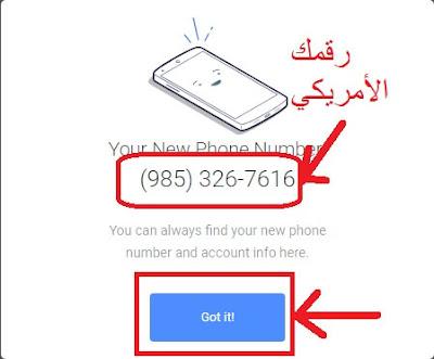 كيفية الحصول على رقم أمريكي لتفعيل الواتس اب بدون تطبيقات ولا برامج