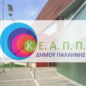 c6559578cd9 Δήμος Παλλήνης - Το πρόγραμμα της Αθλητικής Άνοιξης 2019