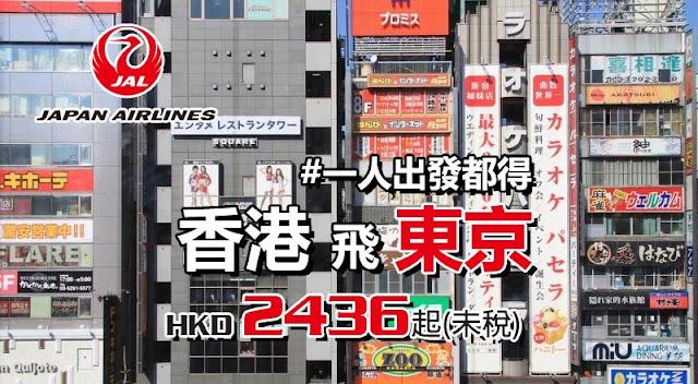1人出發都平!香港飛東京 係Zuji訂只需HK$2,436起 - 日本航空