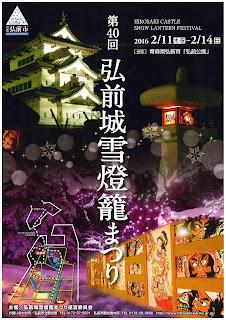 Hirosaki Castle Snow Lantern Festival Yuki Tourou Matsuri 2016 flyer 平成28年 第40回弘前城雪燈籠まつり チラシ