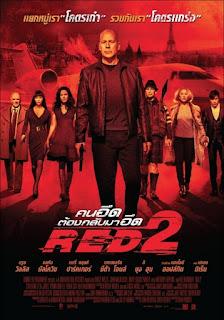 RED 2 (2013) คนอึด ต้องกลับมาอึด 2