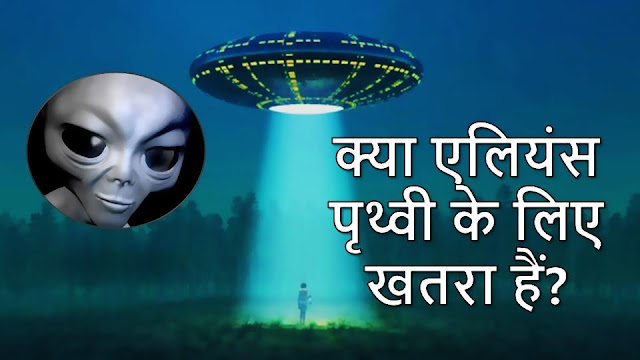 aliens, hindi, facts, aliens on earth, aliens ke baare mein, who are aliens, facts about aliens, amazing facts about aliens