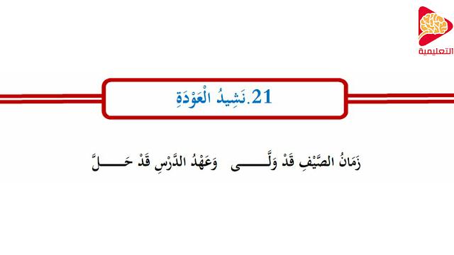 أناشيد ألاطفال - نشيد العودة  إنشاد مريم اللحية