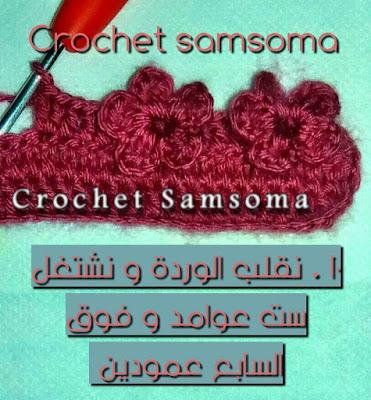طريقة كروشيه غرزة الورود crochet flower stitches