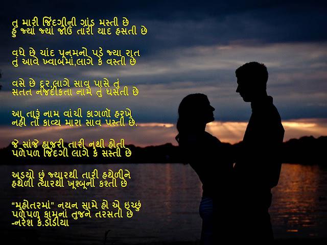 Tu Mari Jindgi Ni Grand Masti Che Gujarati Gazal By Naresh K. Dodia