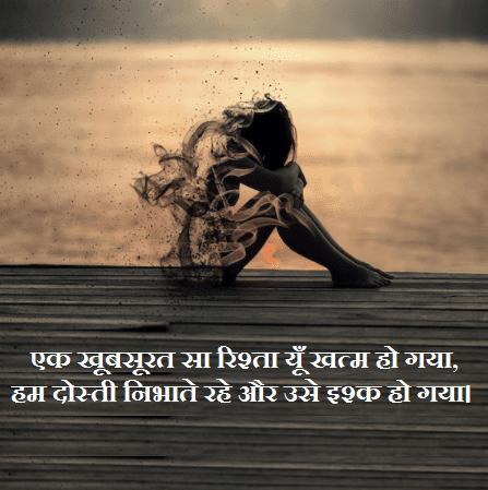 Whatsapp Sad Status Love Break