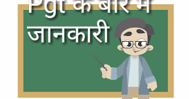 Pgt की कम्पलीट जानकारी हिंदी में  - शब्द (shabd.in)