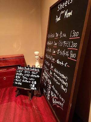 三軒茶屋にあるBAR Sheetsのフルーツカクテルのメニューとフードメニュー