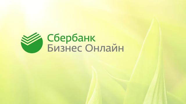 Сбербанк Бизнес Онлайн - перевод на свою карту физлица