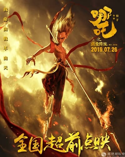 NeZha (2019) English 720p BluRay 800MB ESubs