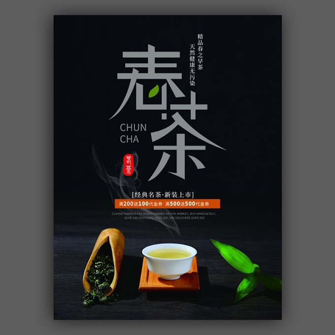 tea advertising posters Spring tea new listing advertising poster free psd