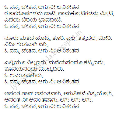 O nanna chetana lyrics in Kannada