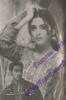 Free download Mein khushboo aur raat novel by Sumaira Ghazal Siddiquie pdf