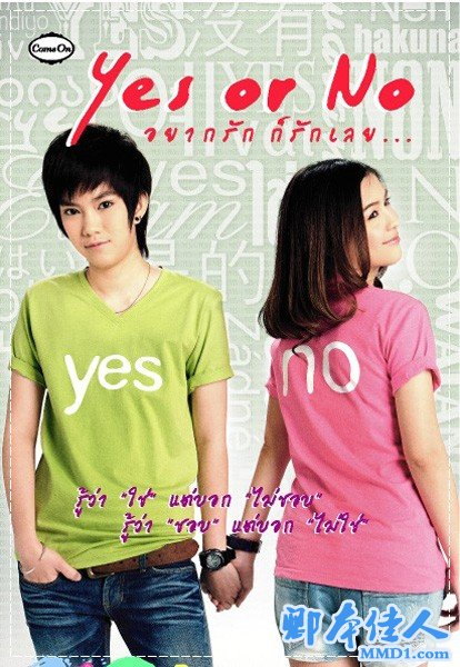 Yes Or Yes Twice Twicemedia: A-CHECK :): YES Or NO Thai Movie Summary