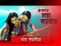 Maya-baraiche-lyrics,bondhu-amar-maya-baraiche-lyrics,maya-baraiche-lyrics-by-rupsa,maya-baraiche-by-rupsha-lyrics