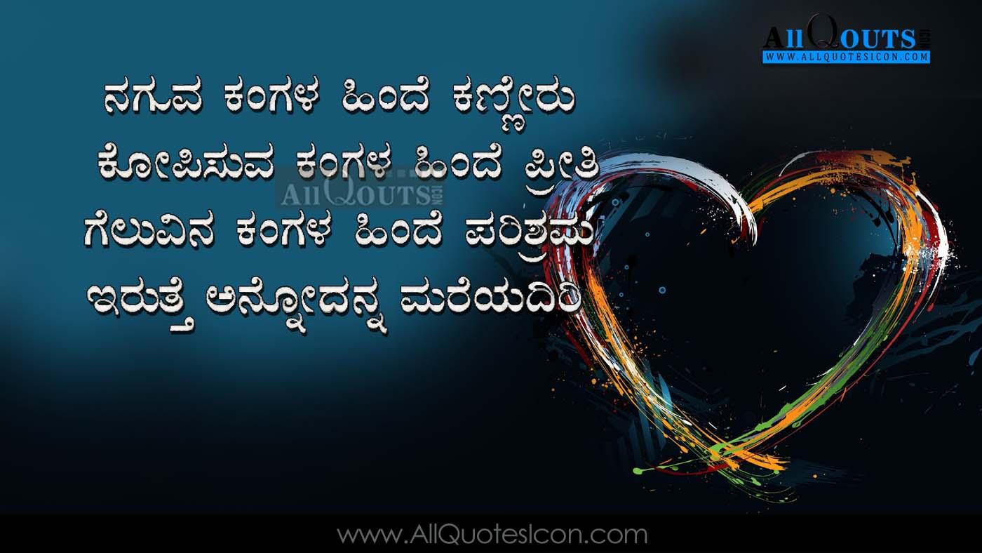 Kannada Love Quotes Status HD Wallpapers Sad Love Feelings ...