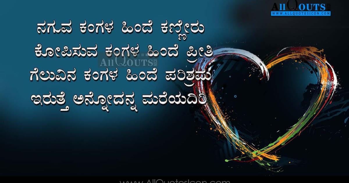 kannada love quotes status hd wallpapers sad love feelings