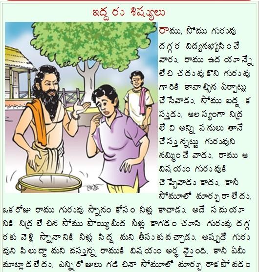 Chandamama kathalu for childrens in telugu pdf free download