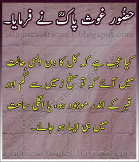 Sheikh Abdul Qadir Jilani R.A Quotes in Urdu English