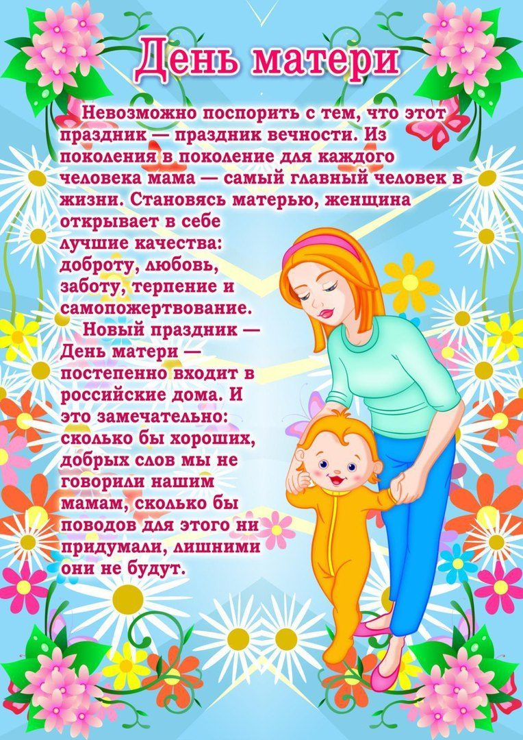 Картинки ко дню матери в детский сад, открыток для приглашения