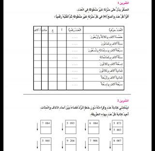 24 - كراس العطلة رياضيات سنة ثالثة