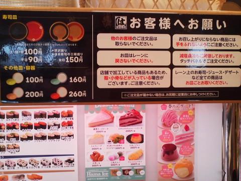 メニュー3 はま寿司 札幌桑園店