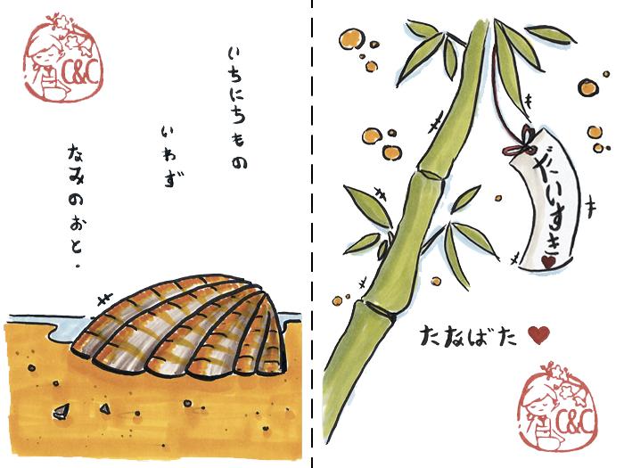 etegami coquillage et bambou