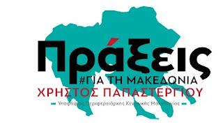"""loudias: """"Πράξεις για τη Μακεδονία"""" Χρήστος Παπαστεργίου υπ ..."""