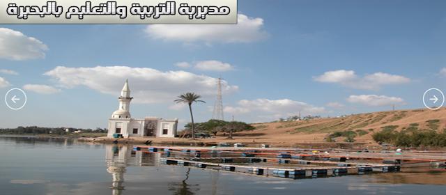 رابط نتيجة الشهادة الاعدادية الترم الاول محافظة البحيرة 2018 من مديرية التربيه والتعليم