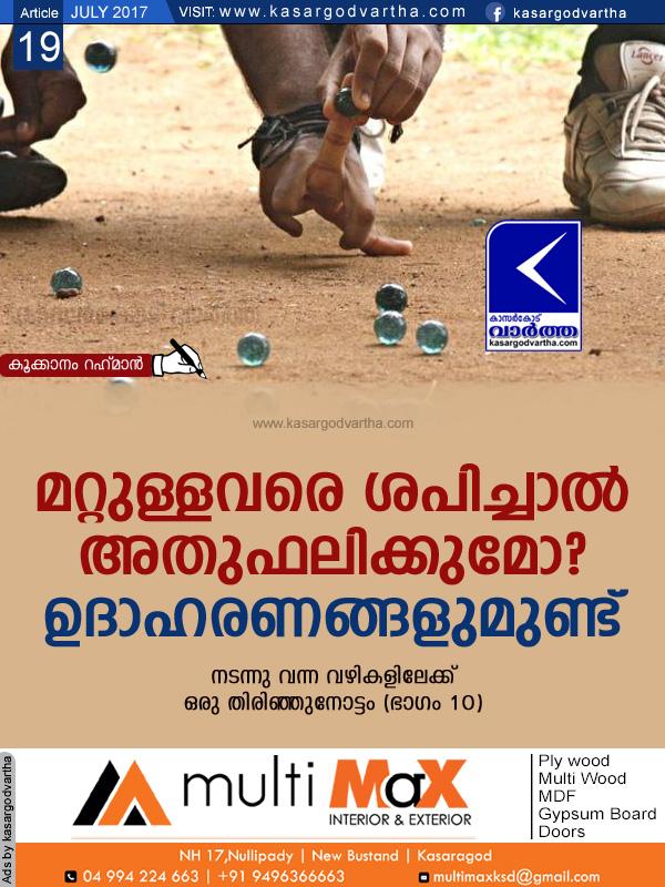 Article, Kookanam-Rahman, School, Teachers, Cash, Memories, Suspend, Story of my foot steps part-10.