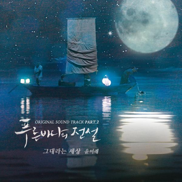 《藍色大海的傳說》OST Part.2 尹美萊(尹未來) -《You Are The World》