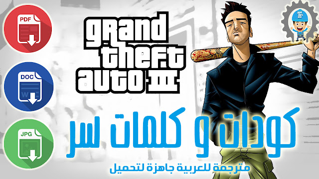 جميع أكواد وكلمات سر لعبة GTA 3 CODE للكمبيوتر مترجمة باللغة العربية جاهزة لتحميل بكل الصيغ