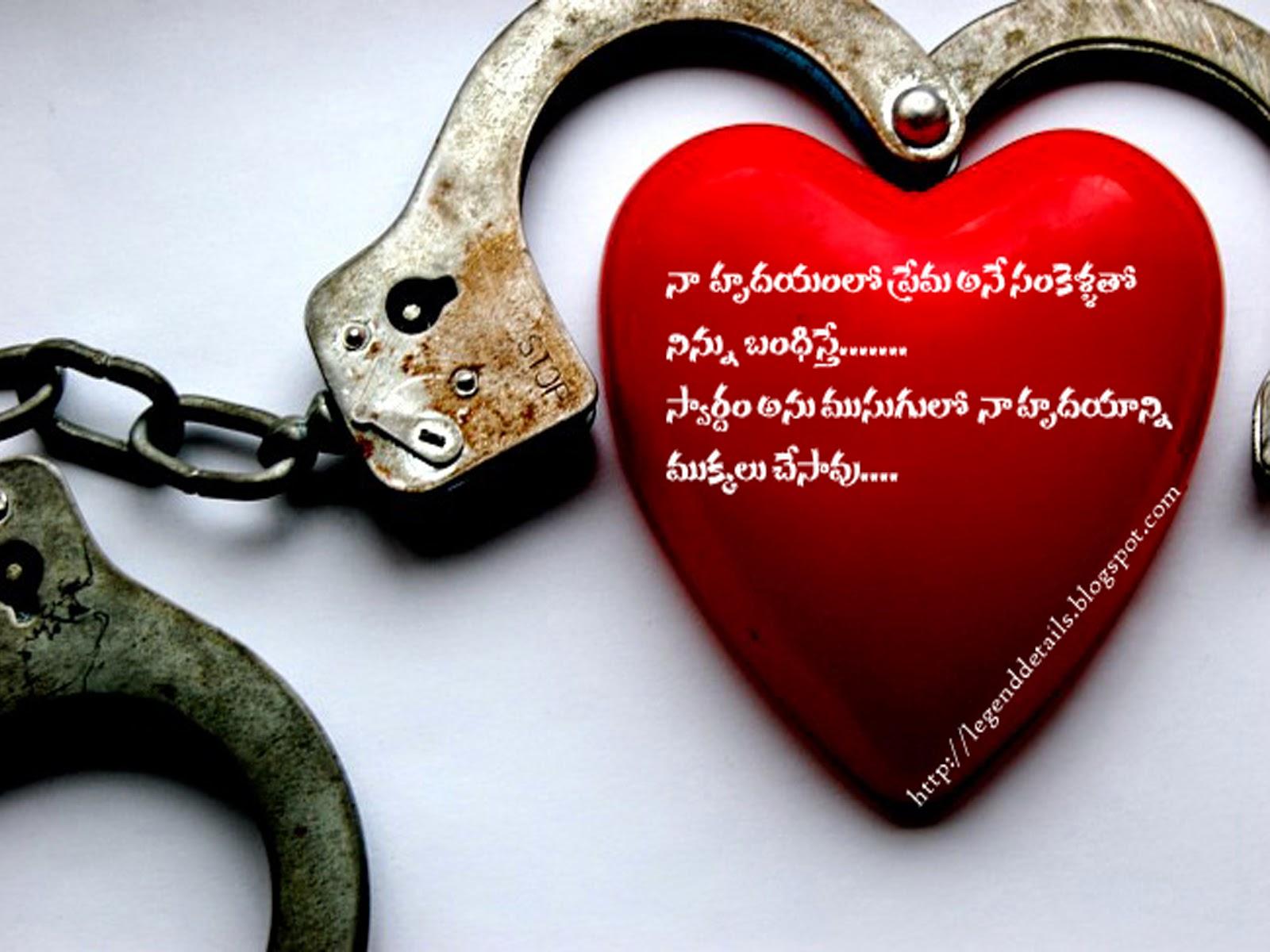 telugu love hurts quotes | legendary quotes