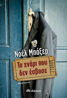 https://www.dioptra.gr/Vivlio/585/712/To-xnari-pou-den-esvise/