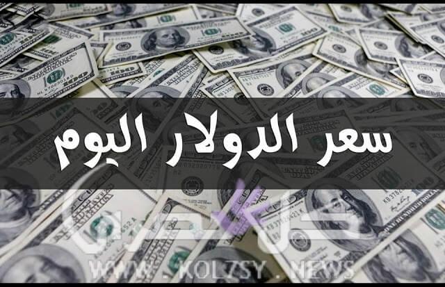 استقرار سعر الدولار اليوم الخميس 20-7-2017 في البنوك أمام الجنيه المصري بنهاية التعاملات | اسعار الدولار في السوق السوداء الان