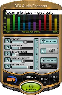 تنزيل برنامج تضخيم الصوت لويندوز 7 DFX Audio Enhancer