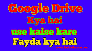 Google Drive kya hai in hindi