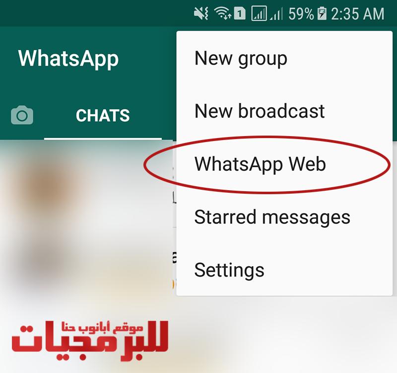 طريقة معرفة هل الواتساب الخاص بك مخترق موقع أبانوب حنا للبرمجيات