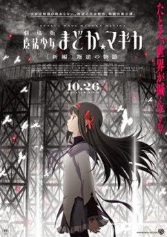 Mahou Shoujo Madoka Magica 3 – Rebellion – Legendado