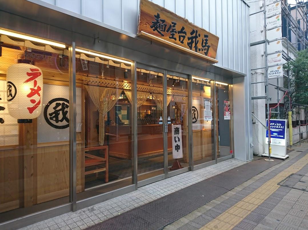 麺屋台・我馬 紙屋町店>