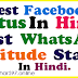 best facebook status in hindi. Best whatsApp status in hindi. Best Attitude status in hindi. New whatsApp status 2019. Hindi best sayari status in hindi.