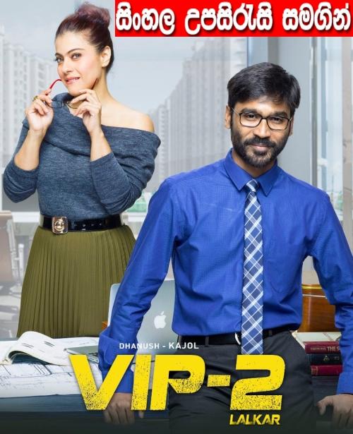 Sinhala Sub - VIP 2 (2017)