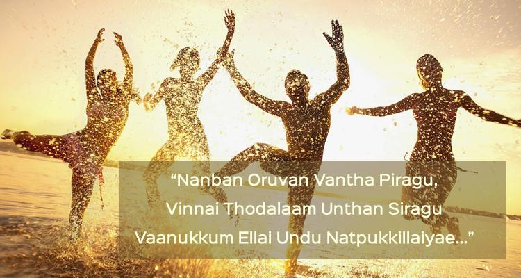 Friendship album songs in tamil free download audio