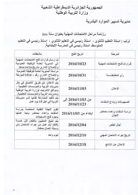 رزنامة مراحل الامتحانات المهنية بعنوان سنة 2016 بوزارة وزارة التربية الوطنيةالتربية الوظنية