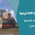 تحميل كتاب تدريبات عملية على المضخات الزراعية Book Practical exercises on agricultural pumps