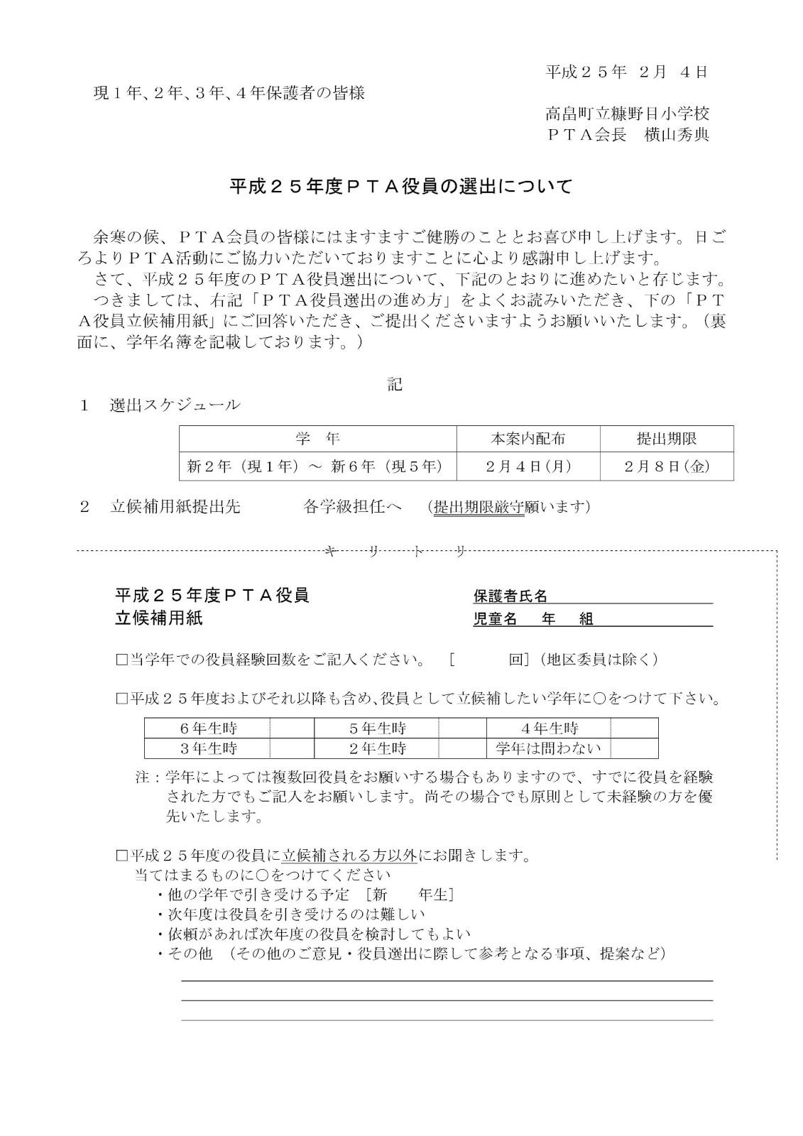 糠野目小学校PTAブログ: 来年度役員の選出について