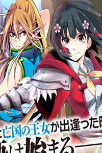 YUUSHA NO MAGO TO MAOU NO MUSUME