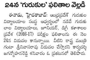 APRJC Result Date 2017 aprjc results Manabadi Schools9 Sakshi Eenadu